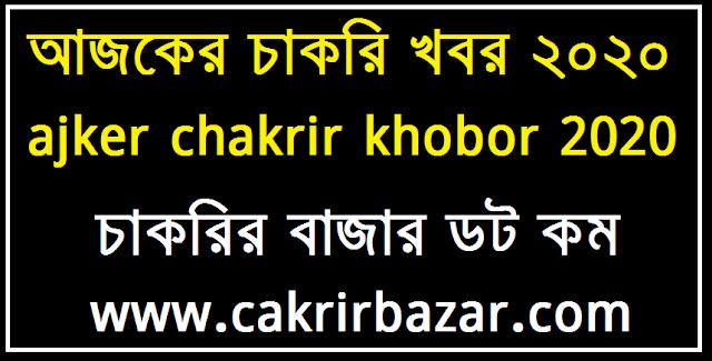 আজকের চাকরির খবর - Ajker Chakrir Khobor