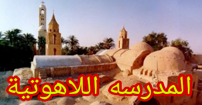 التعليم فى مصر عبر المراحل التاريخية (العصور القديمة _ العصور الوسطي _ العصر الحديث)