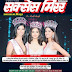 Succes Mirror June  2016 in Hindi Pdf free download
