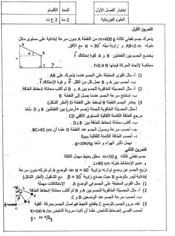 Le premier examen de la physique