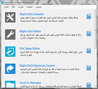تثبيت وتفعيل برنامج Right Click Enhancer Professional لأضافة أو ازلة خيارات الزر الايمن للماوس2015