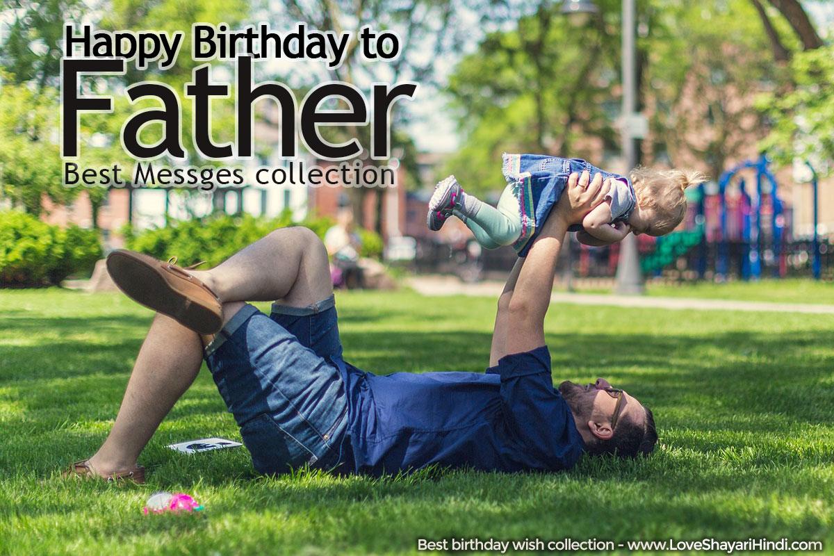 Father Birthday Wishes -  पिता के लिए जन्मदिन की शुभकामनाएं