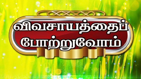 Vivasayathai Potruvom | Kalaignar TV Special Show