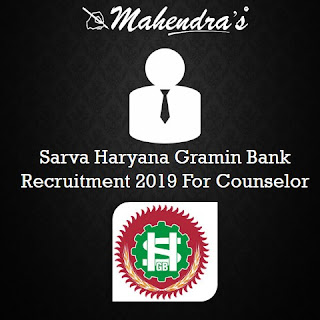 Sarva Haryana Gramin Bank Recruitment 2019 For Counselor Posts