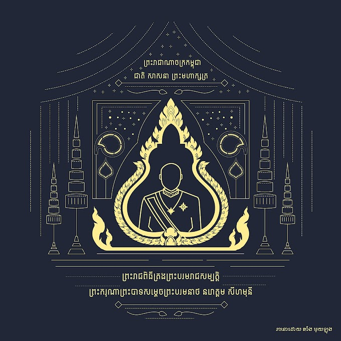 Cambodia King's Coronation Day poster free vector file 29.10.2019  by Long