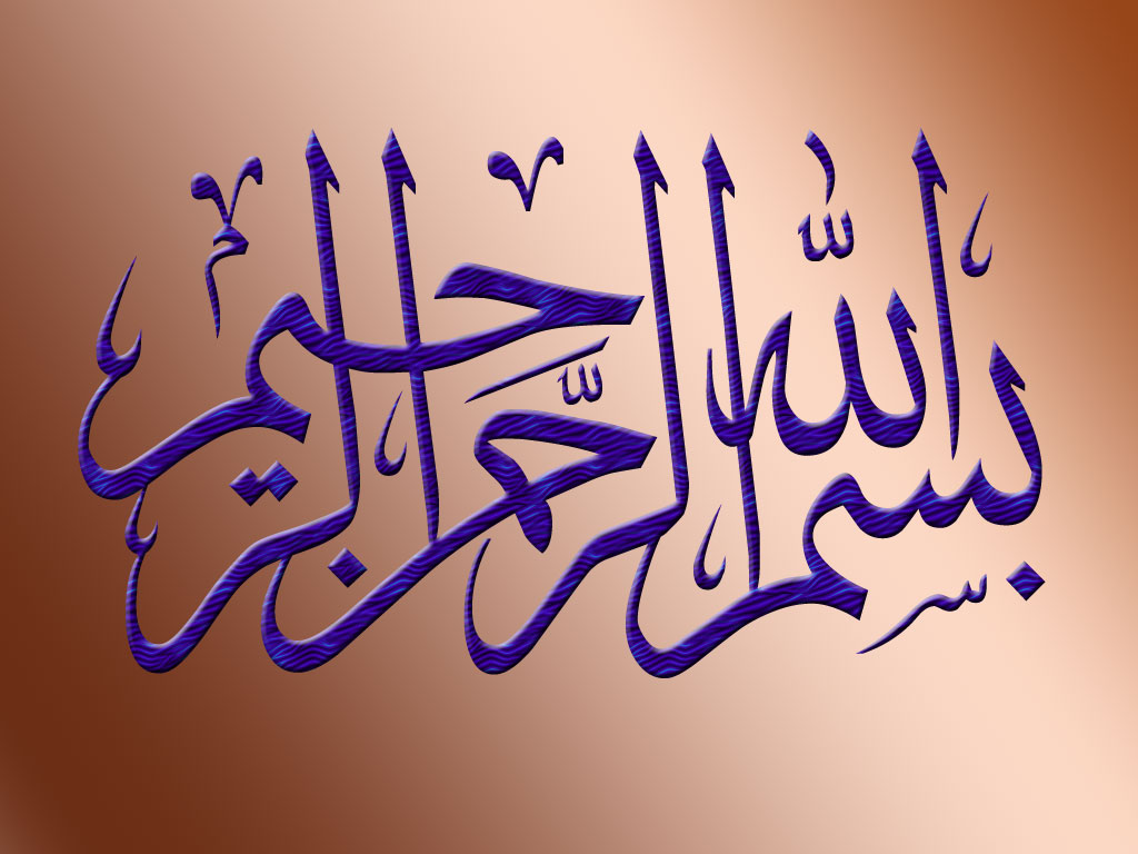 HOLY-WAVES: Best Bismillah Calligraphy Of 2013