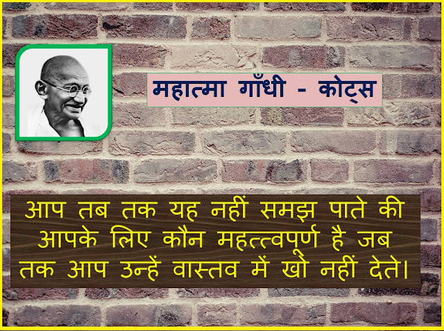 Mahatma Gandhi Quotes In Hindi - 2nd October  2018 Mahatma Gandhi Jayanti 4