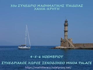 http://www.mathchan.gr/synedrio