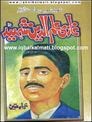 Ghazi Ilam Deen Shaheed Khola Mateen