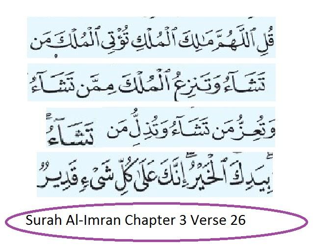 Ibrahim Online: Surah Al-Imran Chapter 3 Verse 26