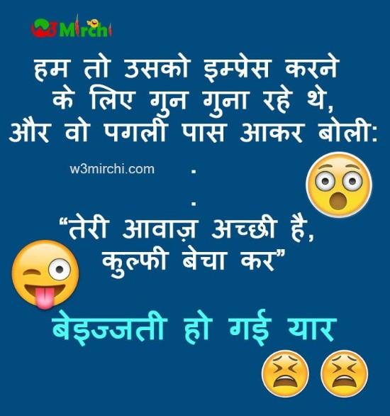 Girl Boy Funny Image Conversation in Hindi