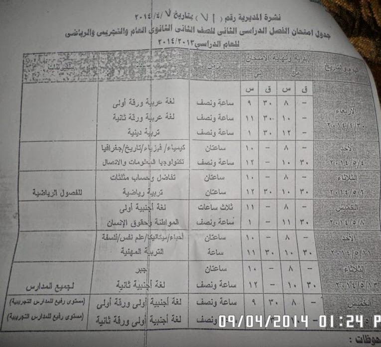 جدوال امتحانات الترم الثانى 2014 محافظة قنا جميع المراحل الدراسية 1551466_102018469178
