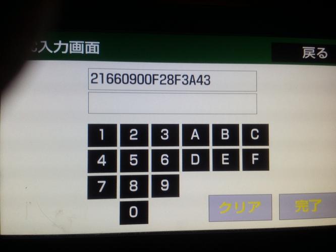 16 Digit Unlock Code