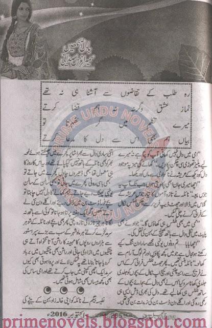 Badal ankhen novel by Sumaira Ghazal Siddiquie Online Reading