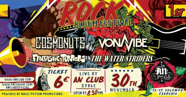 ROCK BLOOM FEST: 30 Νοεμβρίου @ An Club με Cosmonuts, Vonavibe, The WaterStriders και The Fantastic Terrors