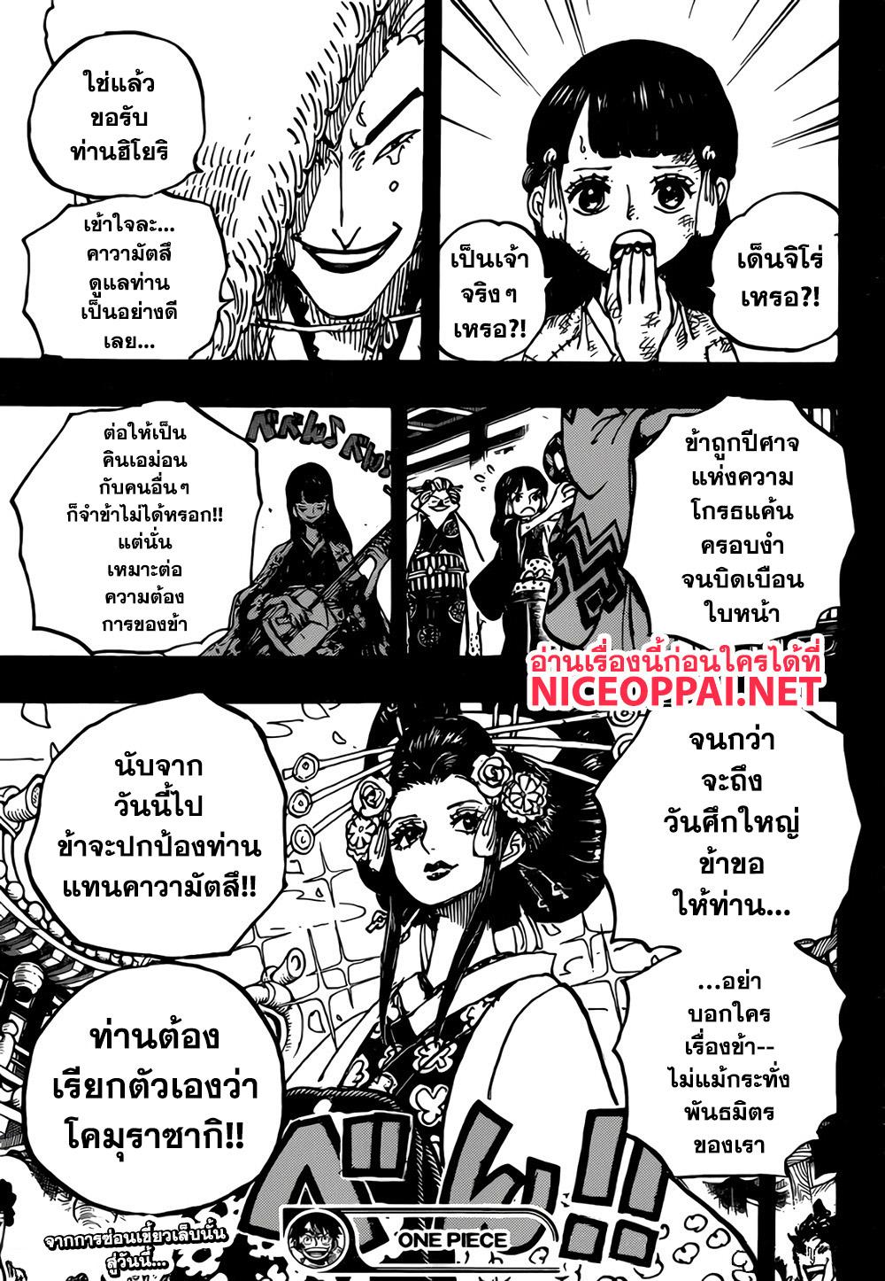 อ่านการ์ตูน One Piece ตอนที่ 973 หน้าที่ 17