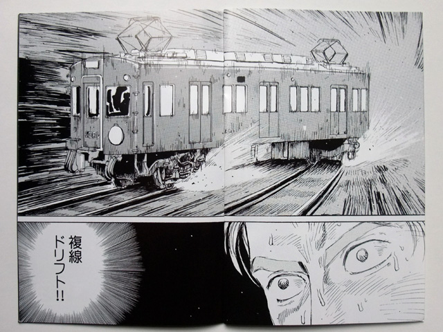 複線ドリフト!! quote from the multi-track drifting doujinshi: Densha de D, 電車でD