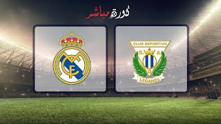 مشاهدة مباراة ريال مدريد وليغانيس بث مباشر 09-01-2019 كأس ملك إسبانيا