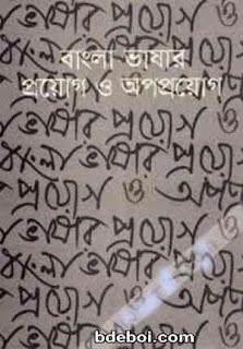 বাংলা ভাষার প্রয়োগ ও অপপ্রয়োগ - আহমেদ শরীফ Bangla Bhasar Proyod O Opoproyog pdf Download
