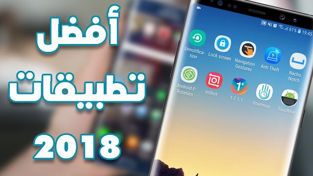 10 أفضل تطبيقات الأندرويد لسنة 2018 ستندم إن لم تجربها وستفيدك حتما !!