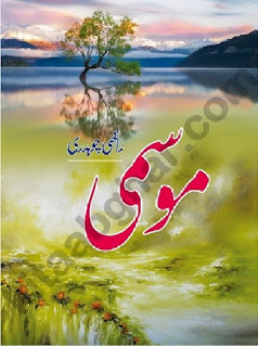 Mosami Complete Novel By Rakhi Choudrey Pdf Free Download