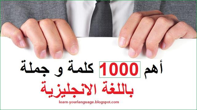 أهم 1000 كلمة و جملة باللغة الإنجليزية