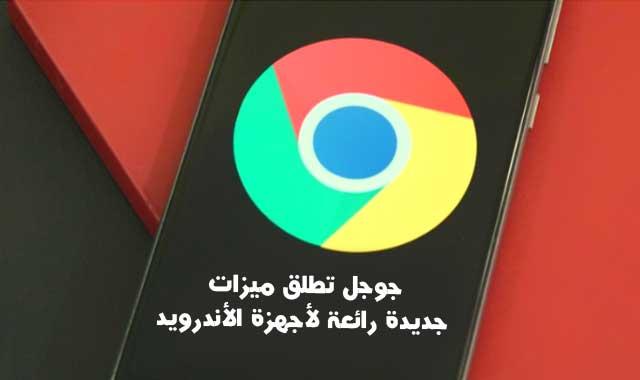 جوجل تطلق مميزات جديدة رائعة لجميع أجهزتها الأندرويد.. تعرف عليها