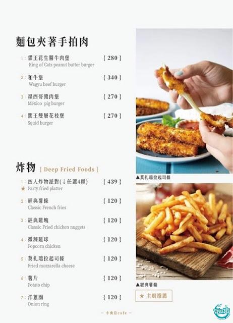 小食后菜單-鼓山區美食推薦早午餐