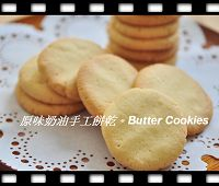 http://caroleasylife.blogspot.com/2013/08/butter-cookies.html