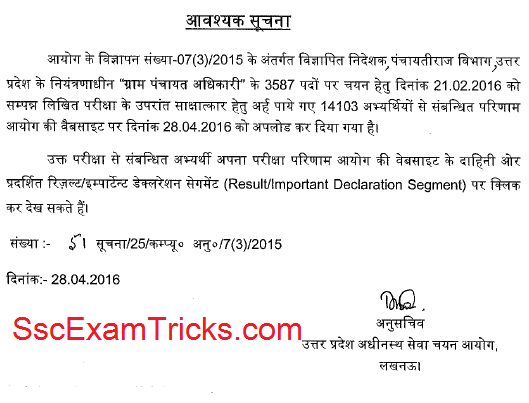 Government Interview Call Letter Format - archives ...