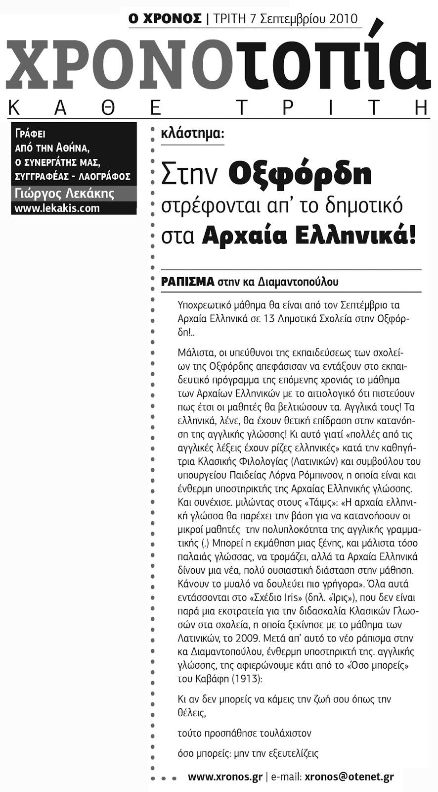 Αρχαία ελληνικά στην Οξφόρδη από το Δημοτικό