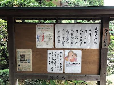 九月の行事(平成30年)