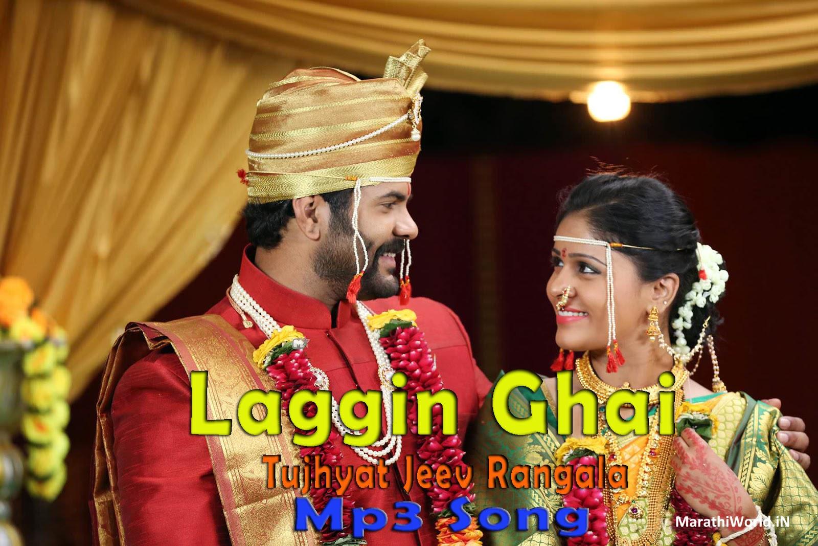 Free Download Marathi Mp3 Songs Jiv Rangala idea gallery