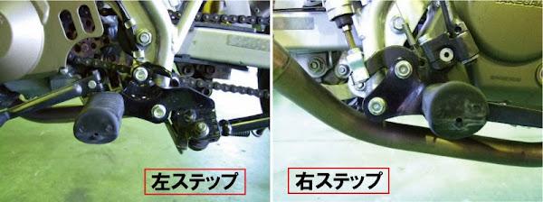 XR100モタードノーマルステップは固定式。コレをレーサーXR100もしくはCRF100のステッププレートを使用して可倒式に変更します。