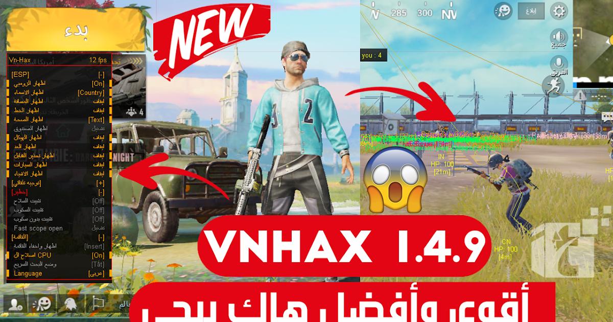 التكنولوجي: VNHAX 1 4 9 التحديث الجديد new update HACK PUBG MOBILE