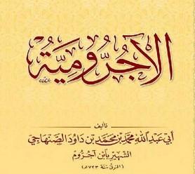 Syarah Al-Ajurrumiyyah