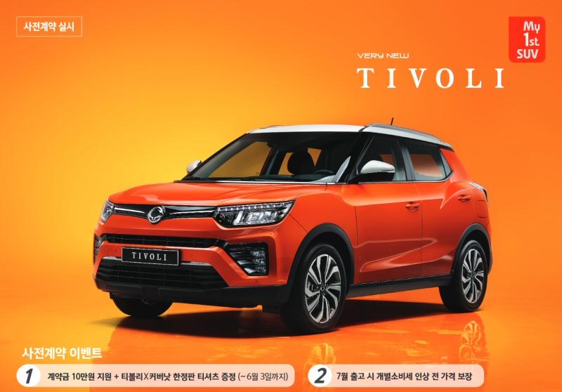 쌍용차, 소형 SUV 대표 브랜드 '베리 뉴 티볼리' 사전계약 시작