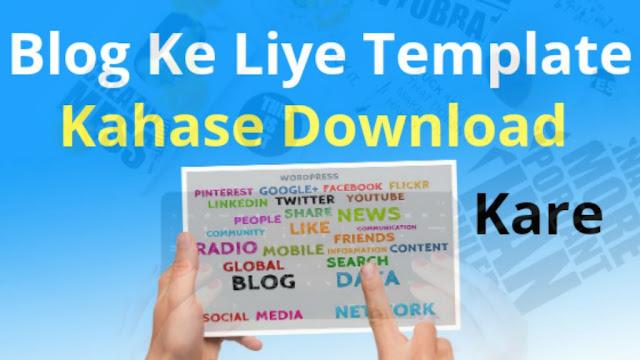 free customizable blogger templates,blog ke liye template kaha se download kare,