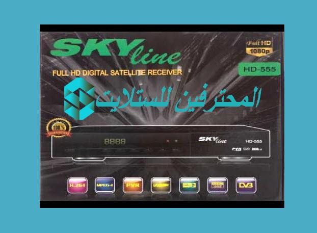 سوفت وير الاصلى سكاى لاين SKYL ine HD 555