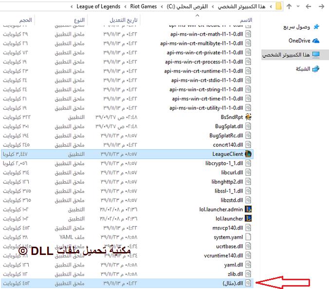 تحميل ملف binkw32 dll