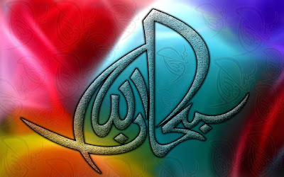 hd Allah islamic wallpaper