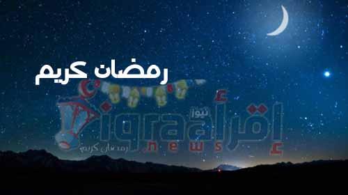 موعد اذان المغرب اليوم .. موعد الافطار والامساك فى اليوم العاشر من رمضان 2016