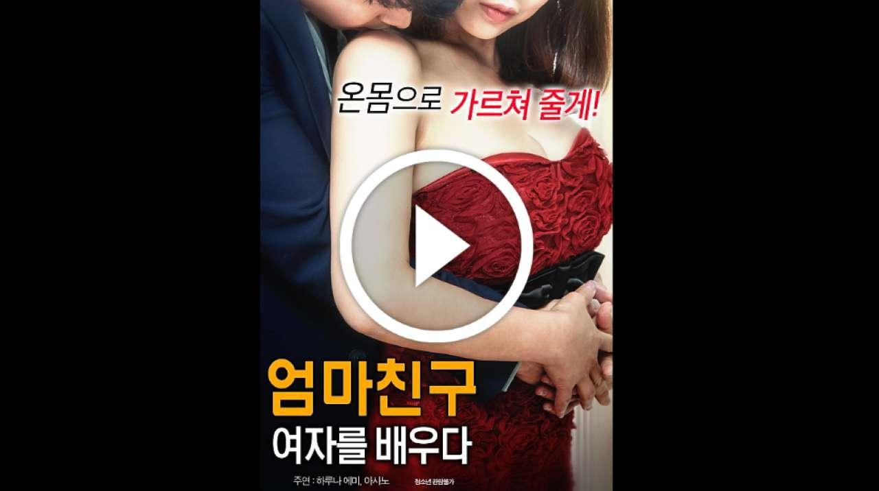 18 outing 2015 korean adult full movie erotic flim download watch online - 3 8