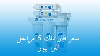 سعر فلتر تانك 5 مراحل الترا بيور 2017 فى مصر