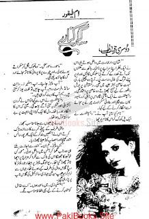 Sagar Kinare Episode 2 By Umm E Taifoor