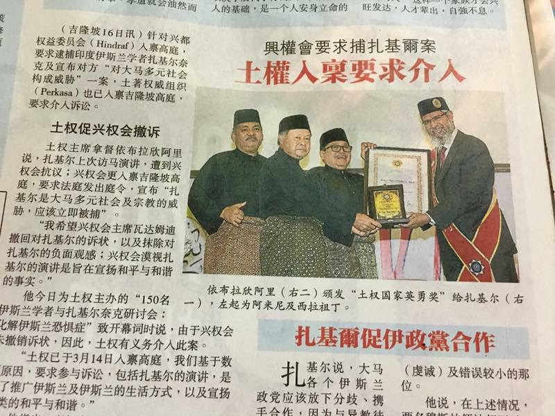 Preacher Zakir Naik has permanent resident status in Malaysia