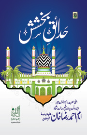 HADAIQ E BAKSHISH SAHARA PDF DOWNLOAD