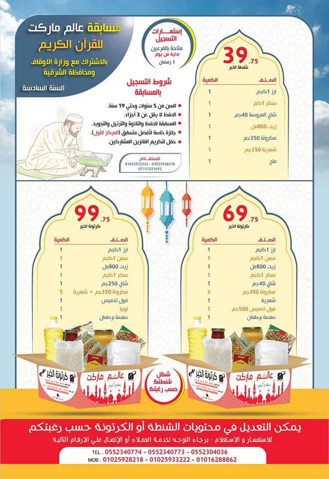 عروض كرتونة رمضان 2017 من عالم ماركت - الزقازيق -