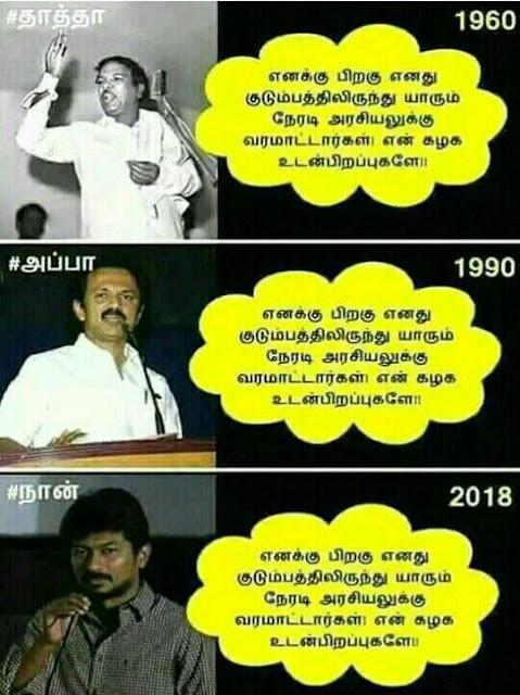 DMK Politics