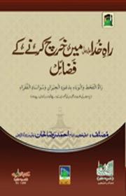 Https www dawateislami net books